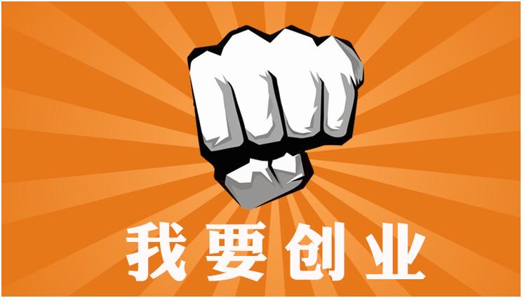 杭州注册公司交给我,你多陪陪家人