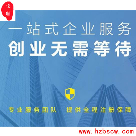 杭州注册公司代理中介