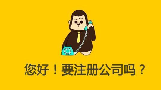 杭州注册公司之一个人可以注册多少家公司
