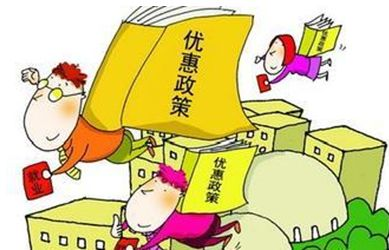 中小企业最新税收优惠政策