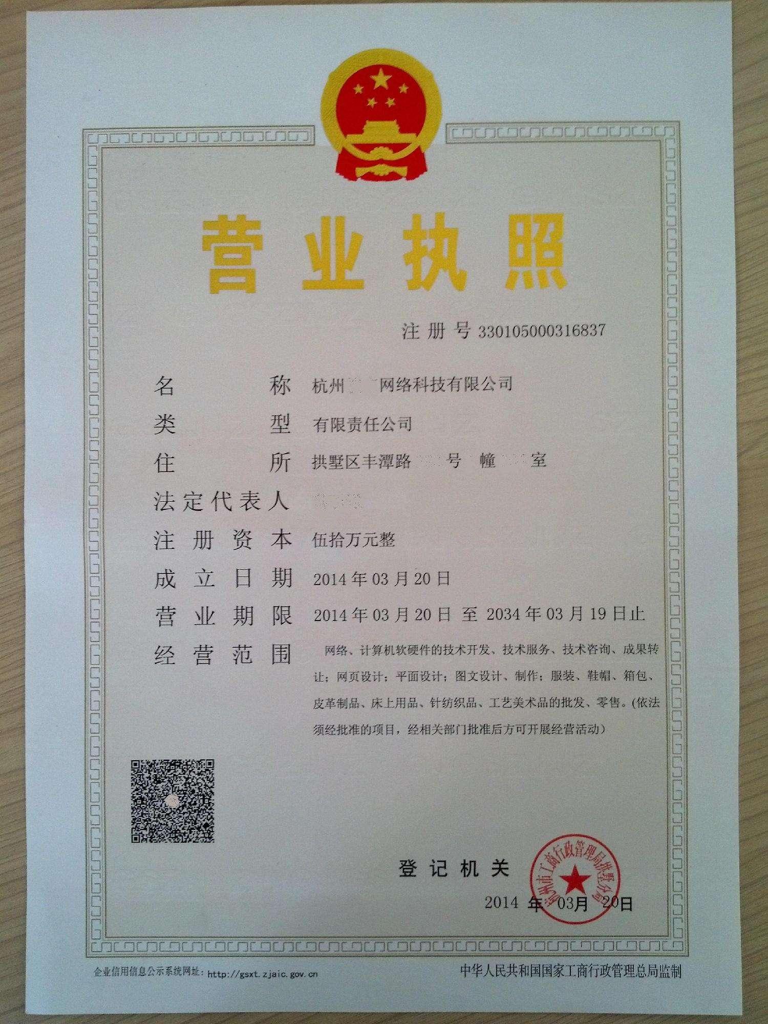 杭州公司注冊需要的資料有哪些