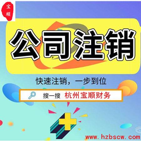 杭州公司注銷流程及費用