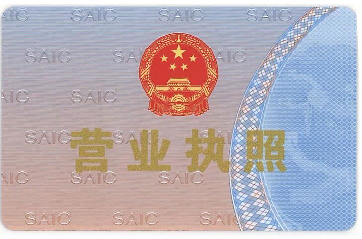 杭州办理电子营业执照办理流程及费用