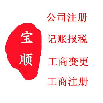 杭州注册公司指南