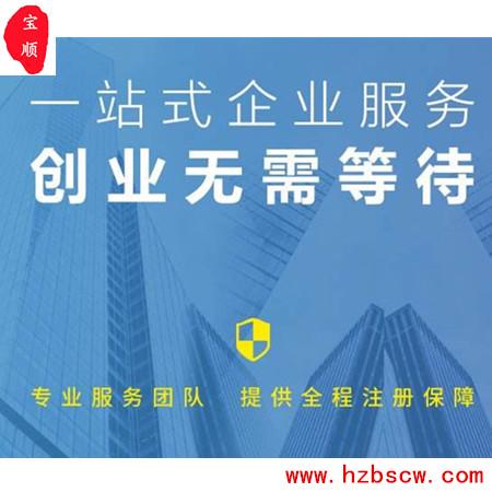 杭州注册公司流程和费用