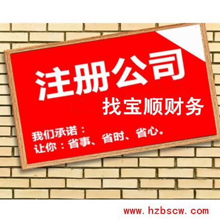 杭州注冊公司代辦
