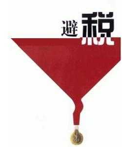 杭州報稅:網上報稅操作流程