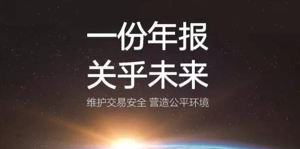 杭州企业年报中常见的错误