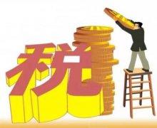 9月征期提示:享受減免增值稅、消費稅優惠這樣填報