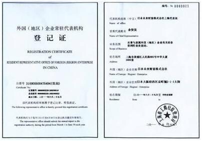 如何在杭州注册外资代表处