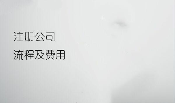 杭州滨江区注册公司流程