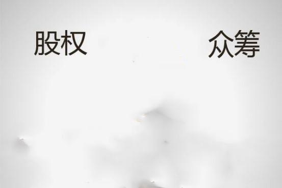 贾跃亭再次失信,员工股权被全部清零!