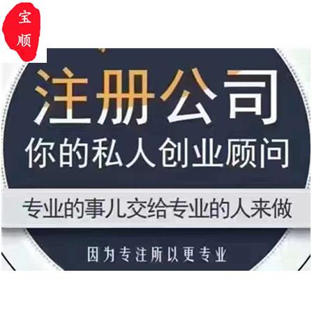杭州注册公司流程及费用介绍