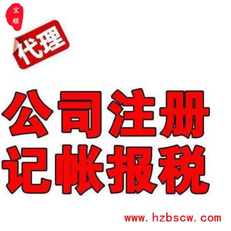 杭州注册公司全流程及费用