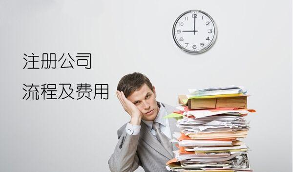 杭州分公司注册流程及资料